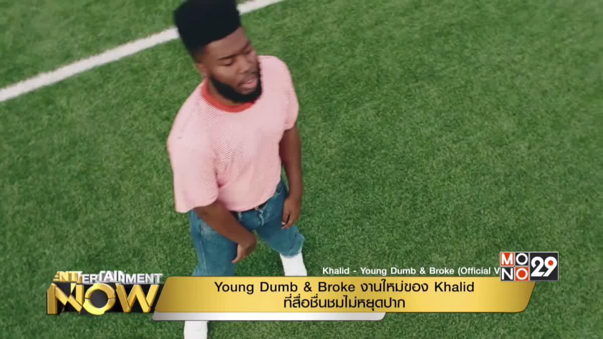 Young Dumb & Broke งานใหม่ของ Khalid ที่สื่อชื่นชมไม่หยุดปาก