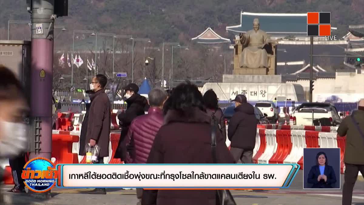 ยอดผู้ติดเชื้อในเกาหลีใต้พุ่งขณะที่กรุงโซลใกล้ขาดแคลนเตียงใน รพ.