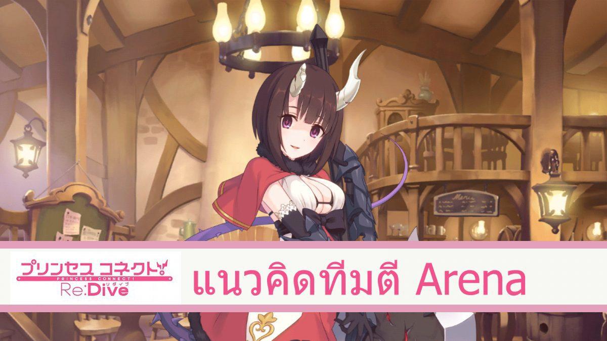Princess Connect : แนวทางเลือกเหยื่อใน Arena (ทีมเดียว)