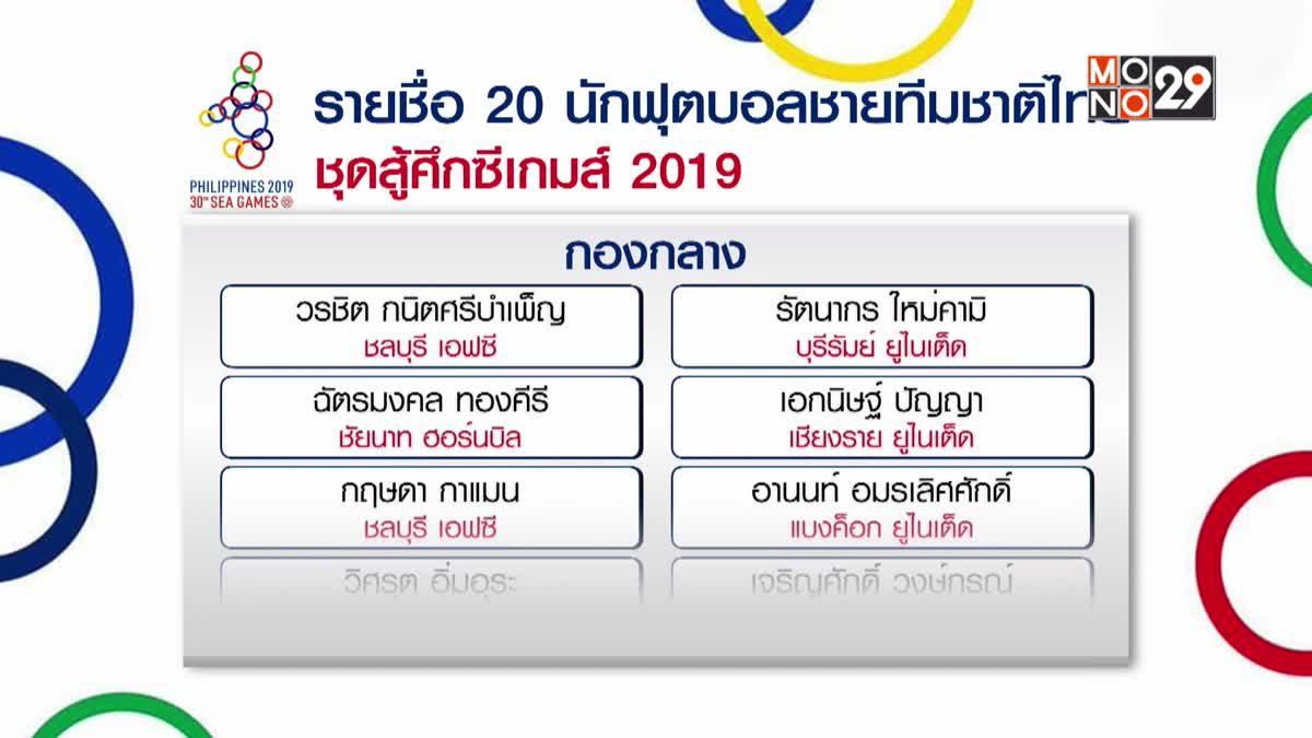 ประกาศรายชื่อ 20 แข้ง ช้างศึก U23 ลุยซีเกมส์