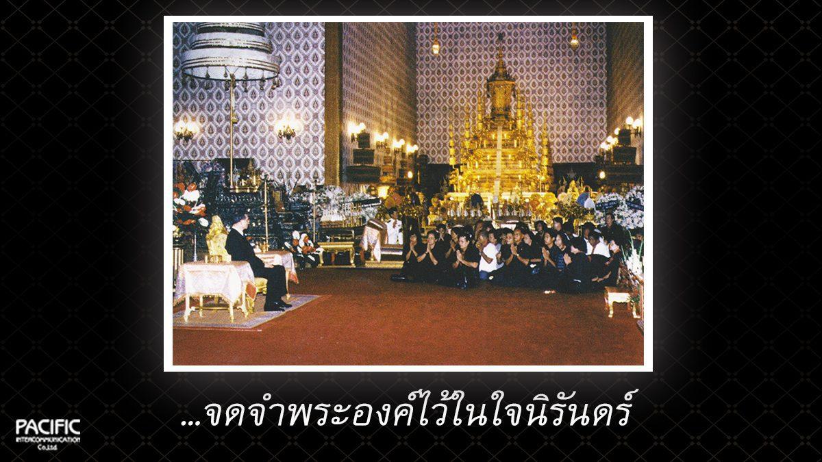 22 วัน ก่อนการกราบลา - บันทึกไทยบันทึกพระชนมชีพ