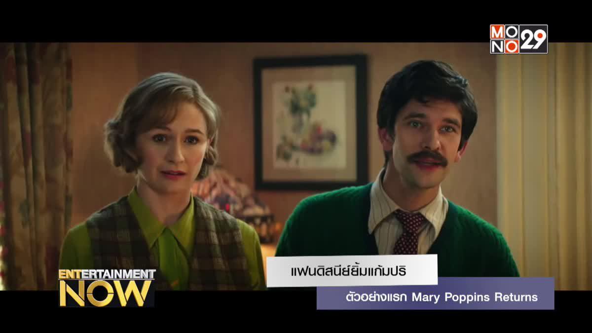 แฟนดิสนีย์ยิ้มแก้มปริตัวอย่างแรก Mary Poppins Returns