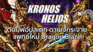 [REVIEW] Dragon Blaze กิกันเตส 2 คนล่าสุด โครนอสและเฮลิออส