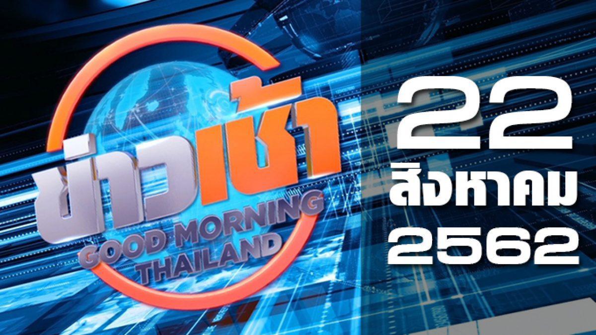 ข่าวเช้า Good Morning Thailand 22-08-62