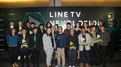 LINE TV แพลตฟอร์มดูทีวีย้อนหลังอันดับ 1 เผยคอนเทนต์ใหม่ปี 2018 จับมือช่องทีวีและผู้ผลิตรายการรายใหญ่ของไทย