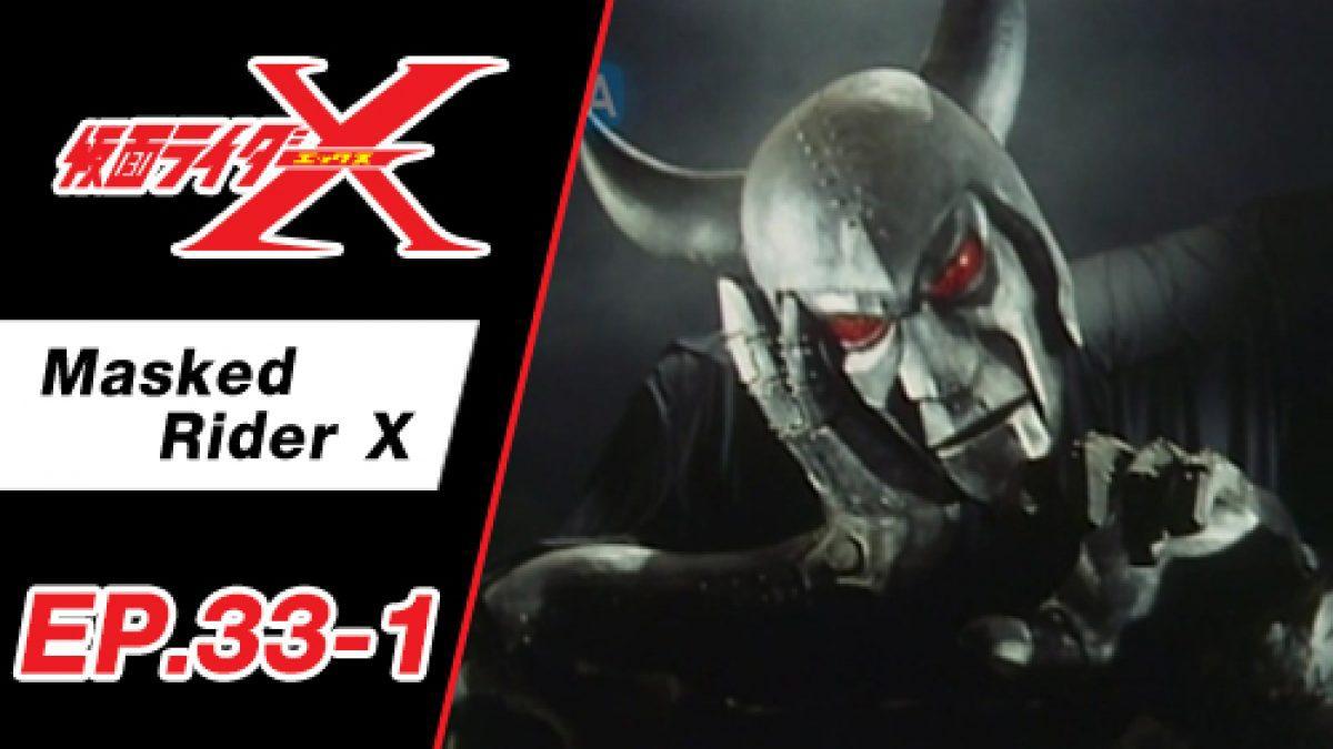 Masked Rider X ตอนที่ 33-1