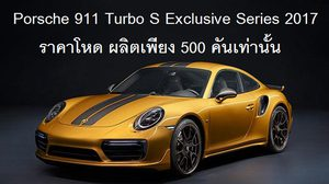 Porsche 911 Turbo S Exclusive Series 2017 ราคาโหด ผลิตเพียง 500 คันเท่านั้น