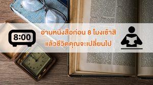 อ่านหนังสือก่อน 8 โมงเช้าสิ แล้วชีวิตคุณจะเปลี่ยนไป