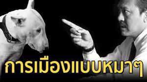 แสบสัน ชูวิทย์ โพสต์  ยก สุนัข มีประโยชน์กว่า นักการเมือง