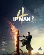 Ip Man 4 ยิปมัน 4