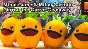 """ประกาศรายชื่อ ผู้ได้รับ ตุ๊กตาแครอท """"เจ้าแครอน"""" จากเกมส์ 12 หาง"""