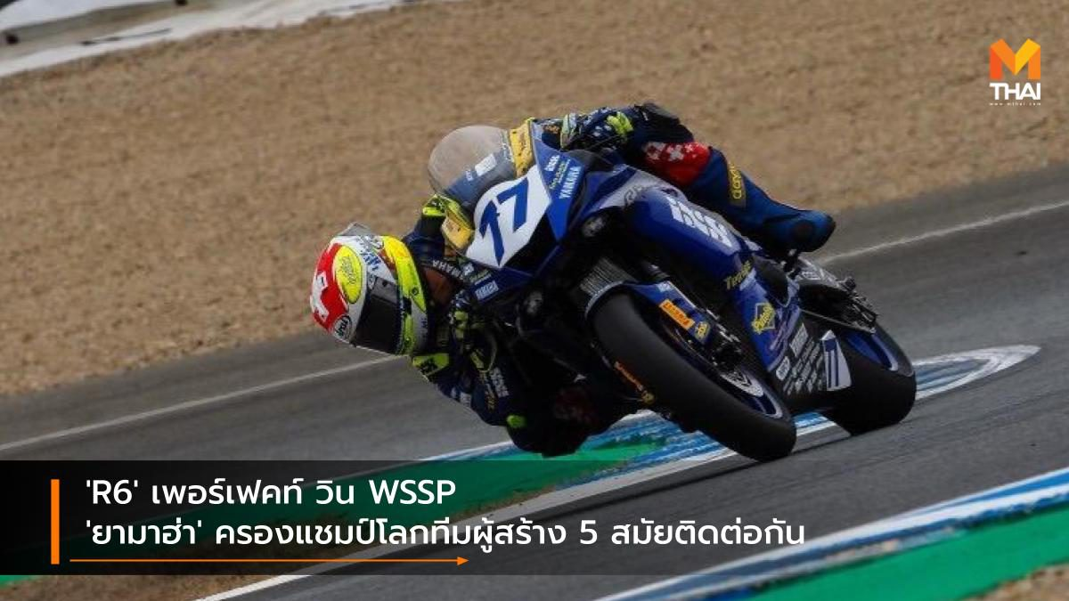 'R6' เพอร์เฟคท์ วิน WSSP 'ยามาฮ่า' ครองแชมป์โลกทีมผู้สร้าง 5 สมัยติดต่อกัน