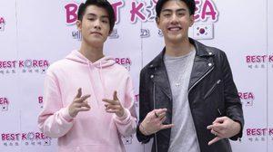 Best Korea เอาใจสะใภ้มโนหน้าใส จัด Exclusive Meet & Greet เจ้าขุน-เจ้านาย