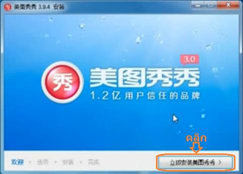 ติดตั้งโปรแกรมแต่งรูปจีน xiuxiu