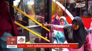 อินโดฯ ผุดโครงการขวดพลาสติกแลกตั๋วรถเมล์
