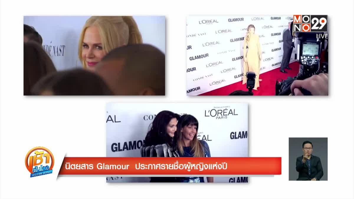 นิตยสาร Glamour ประกาศรายชื่อผู้หญิงแห่งปี
