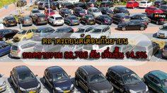 ตลาดรถยนต์ เดือนกันยายน ยอดขายรวม 88,706 คัน เพิ่มขึ้น 14.3%