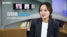 สวยกล้าเก่งคังคยองยุน - นักข่าว SBS ผู้กล้าเริ่มรายงานข่าว ซึงรี และ จองจุนยอง
