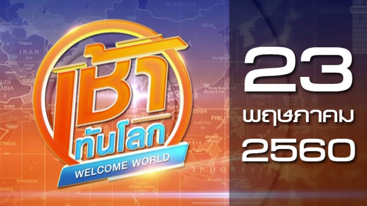 เช้าทันโลก Welcome World 23-05-60