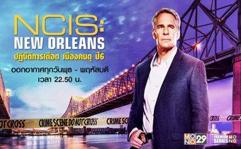 NCIS: New Orleans ปฏิบัติการเดือด เมืองคนดุ ปี 6