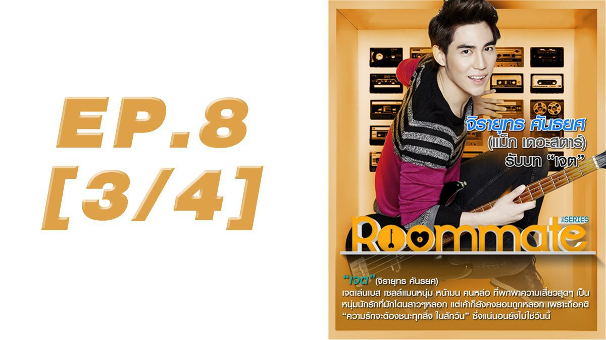 Roommate The Series EP8 [3/4]