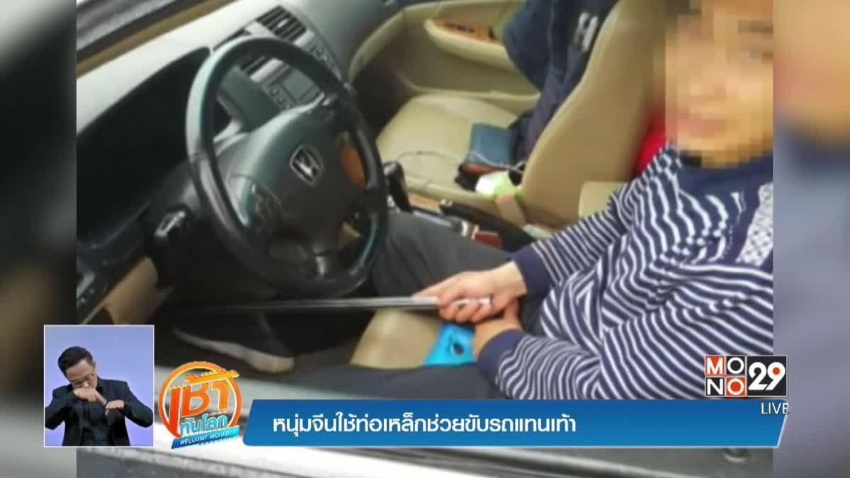 หนุ่มจีนใช้ท่อเหล็กช่วยขับรถแทนเท้า