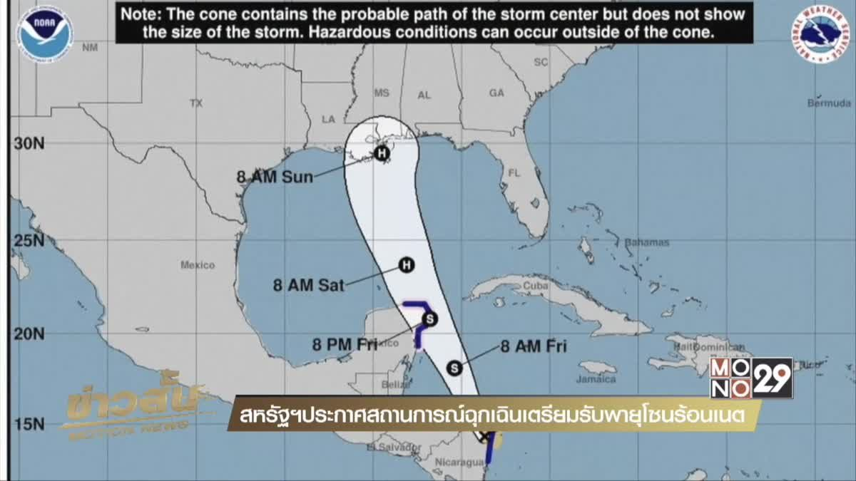 สหรัฐฯประกาศสถานการณ์ฉุกเฉินเตรียมรับพายุโซนร้อนเนต