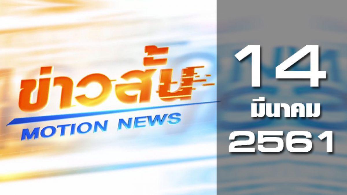 ข่าวสั้น Motion News Break 1 14-03-61