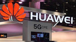 Huawei จับมือผู้ให้บริการเครือข่ายในรัสเซียพัฒนา 5G