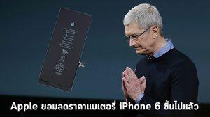 สำนึกผิด!! Apple ยอมลดราคาแบตเตอรี่ iPhone ตั้งแต่ iPhone 6 ขึ้นไปเหลือ 1 พันบาท