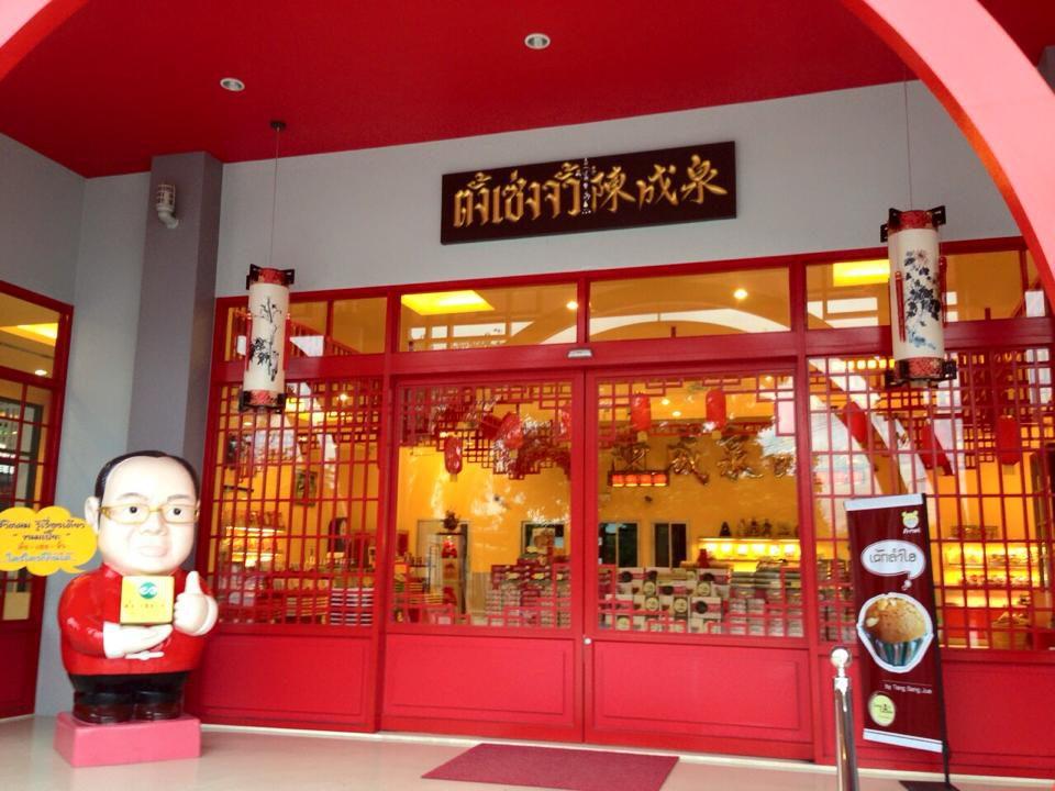 ร้านของฝาก ขนมเปี๊ยะตั้งเซ่งจั้ว สาขาเก๋งจีน