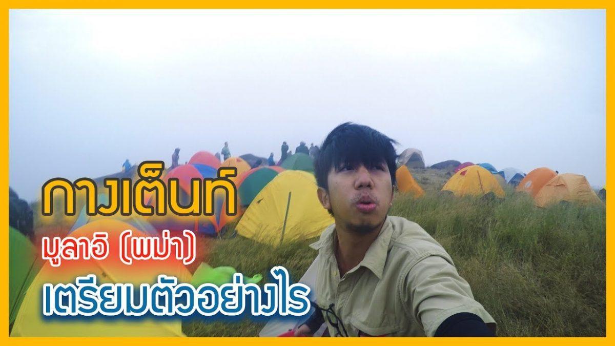 กางเต็นท์ที่มูลาอิ พม่า ต้องเตรียมตัวอย่างไรบ้าง