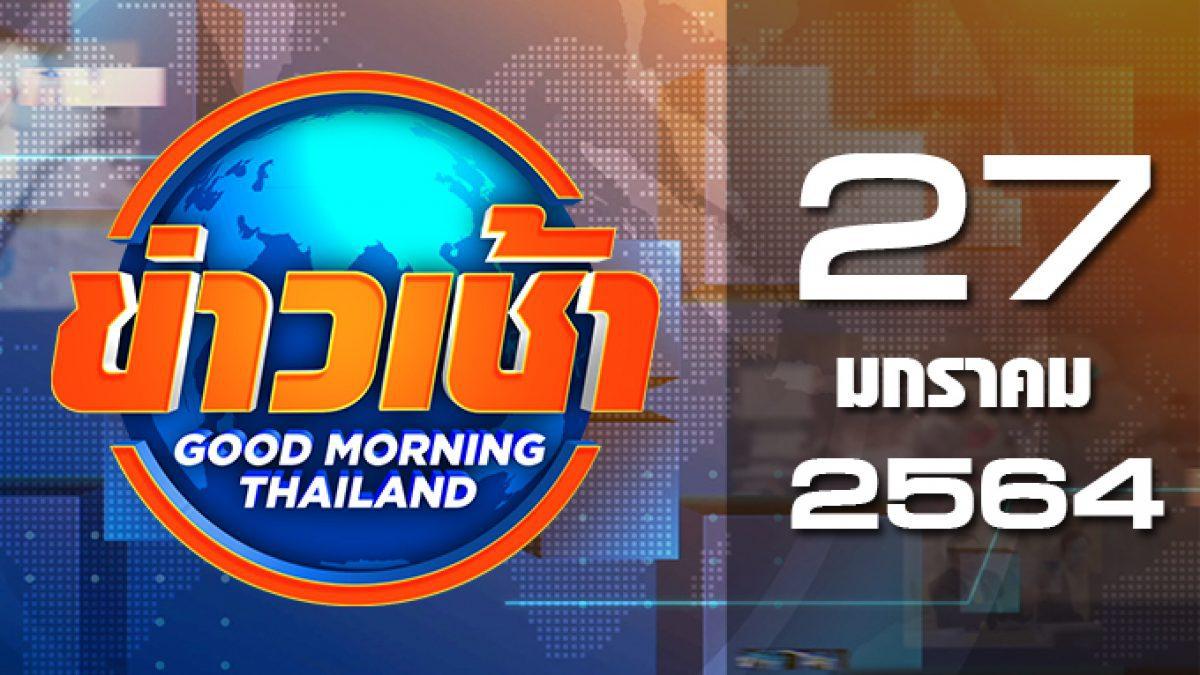 ข่าวเช้า Good Morning Thailand 27-01-64