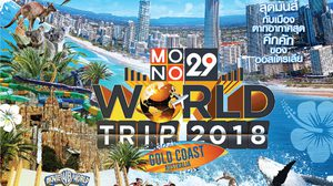 MONO 29 ชวนแฟนคลับ ลุ้นเที่ยวออสเตรเลีย กับกิจกรรม Gold Coast Australia