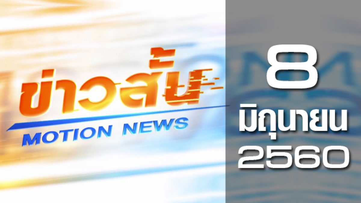 ข่าวสั้น Motion News Break 2 08-06-60
