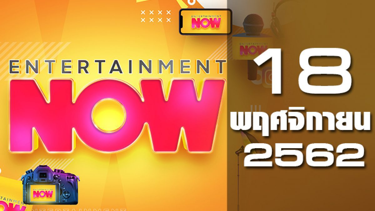 Entertainment Now Break 1 18-11-62