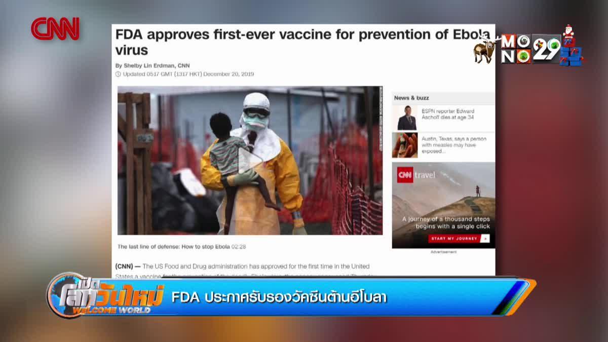 FDA ประกาศรับรองวัคซีนต้านอีโบลา