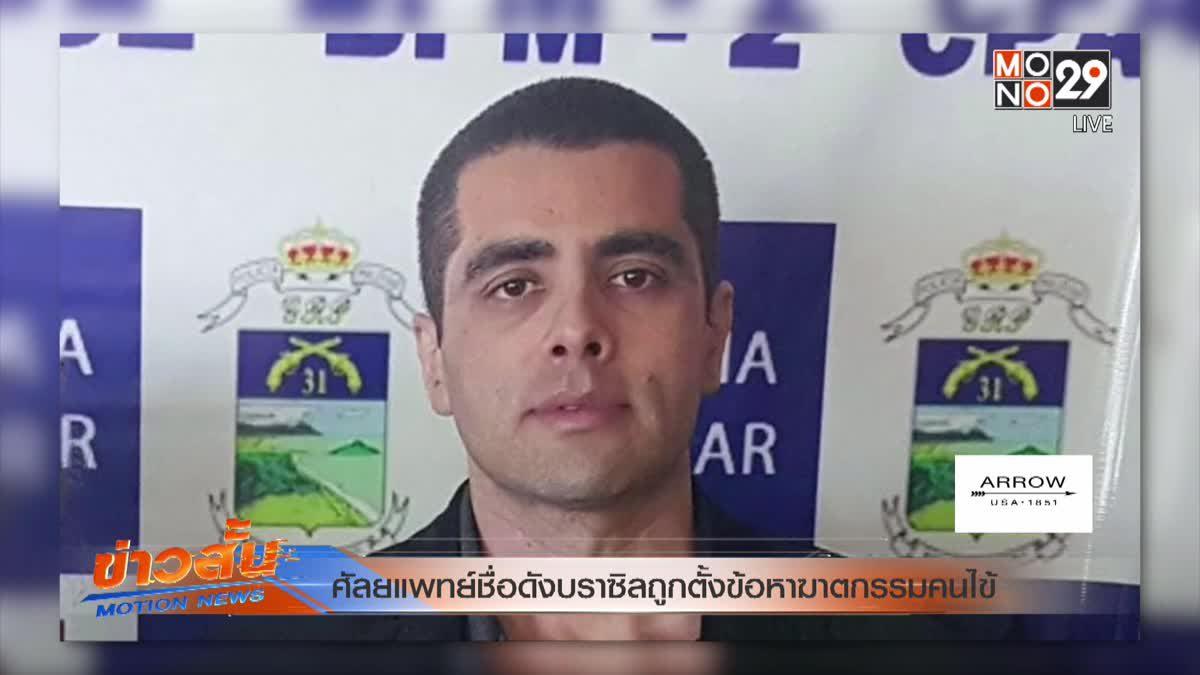 ศัลยแพทย์ชื่อดังบราซิลถูกตั้งข้อหาฆาตกรรมคนไข้