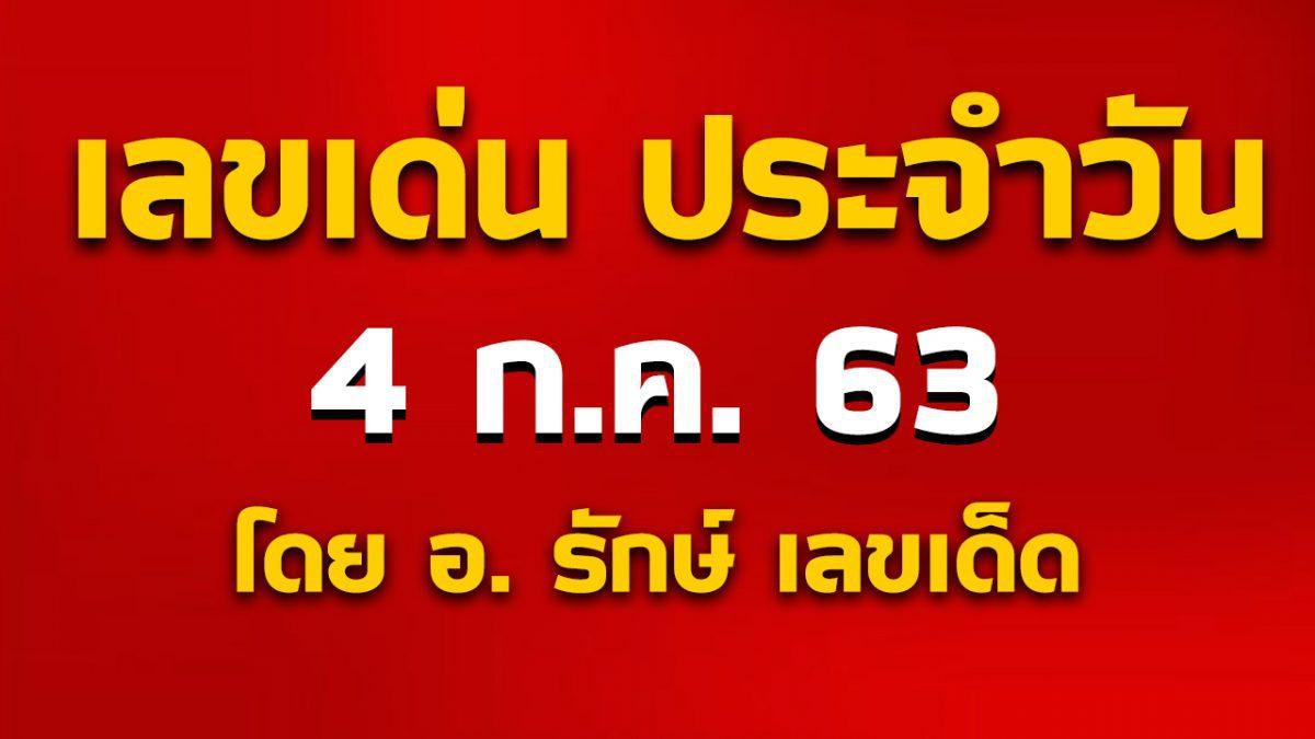 เลขเด่นประจำวันที่ 4 ก.ค. 63 กับ อ.รักษ์ เลขเด็ด