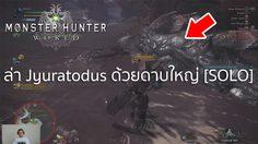 [HOW TO WIN] Monster Hunter World ล่าปลา Jyuratodus ด้วยดาบใหญ่