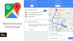 Google Maps เพิ่มโหมดการเดินทางด้วยรถจักรยานยนต์