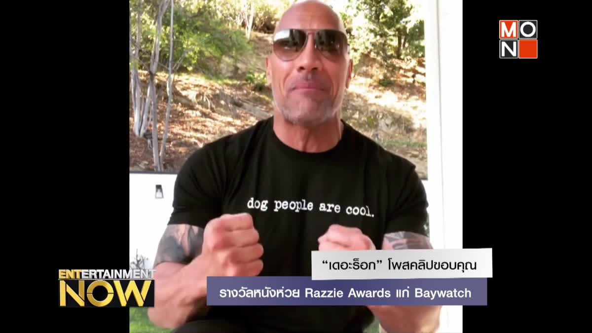 """""""เดอะร็อก"""" โพสคลิปขอบคุณรางวัลหนังห่วย Razzie Awards แก่ Baywatch"""