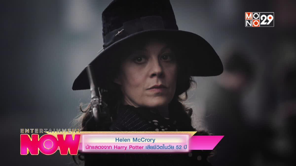 Helen McCrory นักแสดงจาก Harry Potter เสียชีวิตในวัย 52 ปี