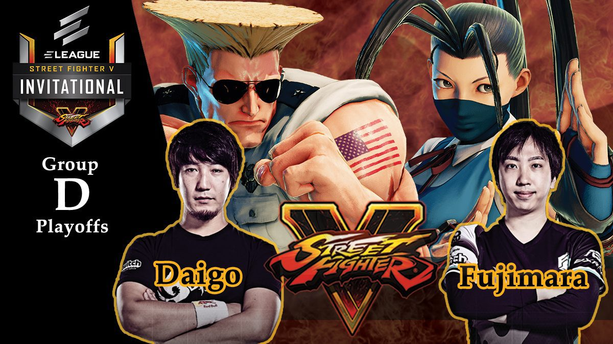 การแข่งขัน Street Fighter V | ระหว่าง Daigo vs Fujimura [Group D]