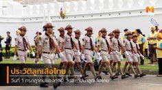 ประวัติลูกเสือไทย วันสถาปนาลูกเสือแห่งชาติ 1 กรกฏาคม