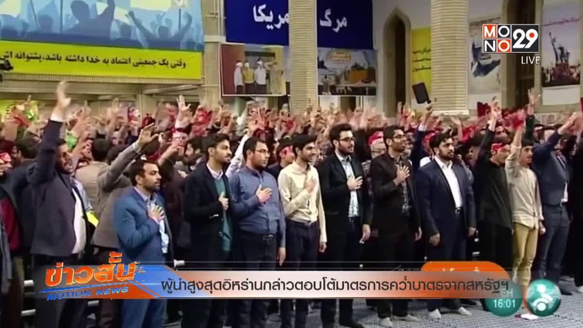 ผู้นำสูงสุดอิหร่านกล่าวตอบโต้มาตรการคว่ำบาตรจากสหรัฐฯ