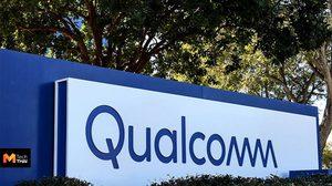 Qualcomm บริษัทผลิต CPU ฟ้องคดีชนะ Apple ศาลชั้นต้นจีนตัดสินห้ามขาย iPhone ในประเทศจีน!!
