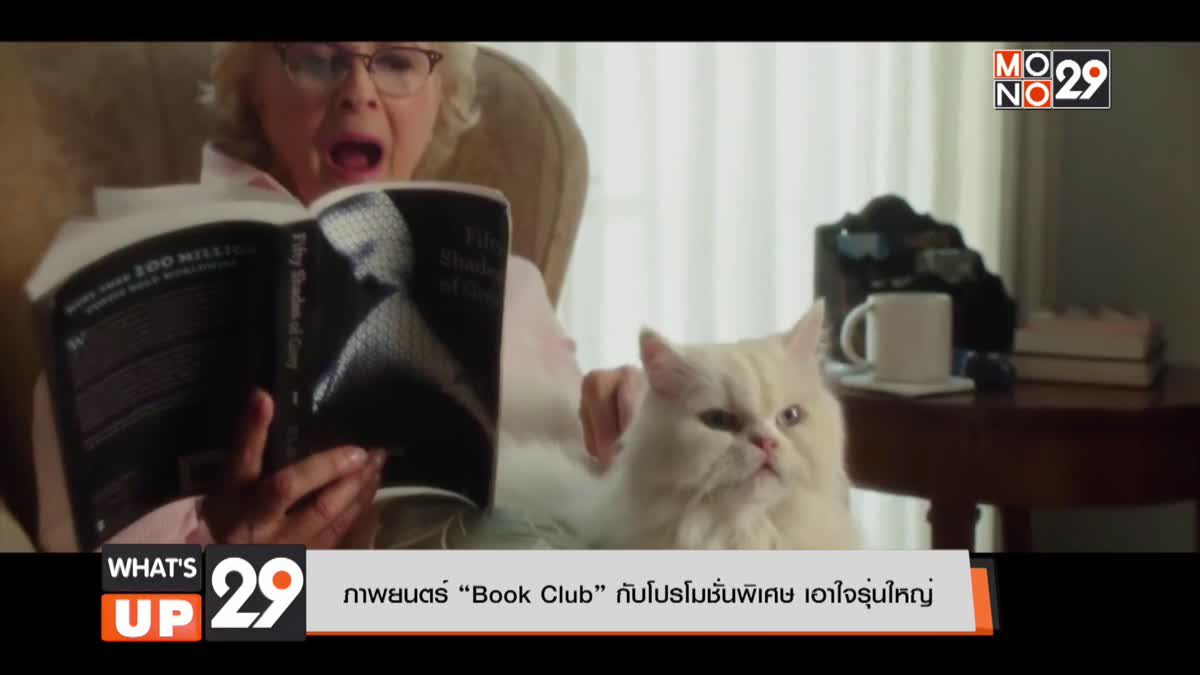 """ภาพยนตร์ """"Book Club"""" กับโปรโมชั่นพิเศษ เอาใจรุ่นใหญ่"""