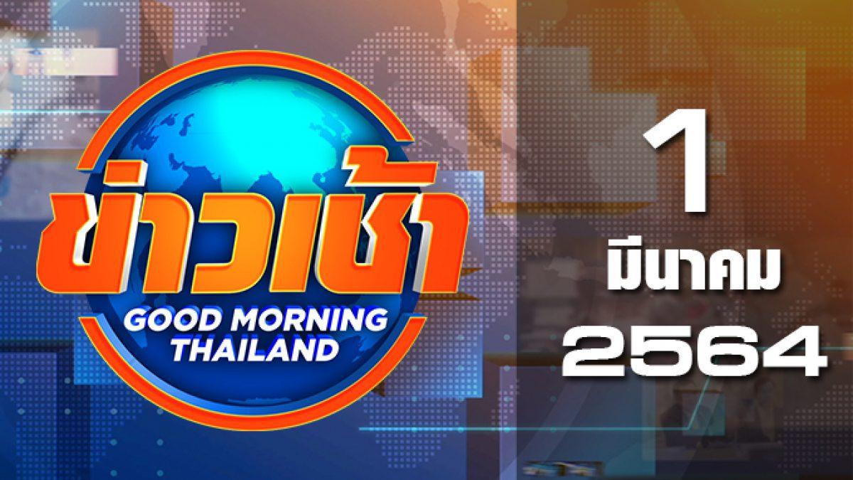 ข่าวเช้า Good Morning Thailand 01-03-64