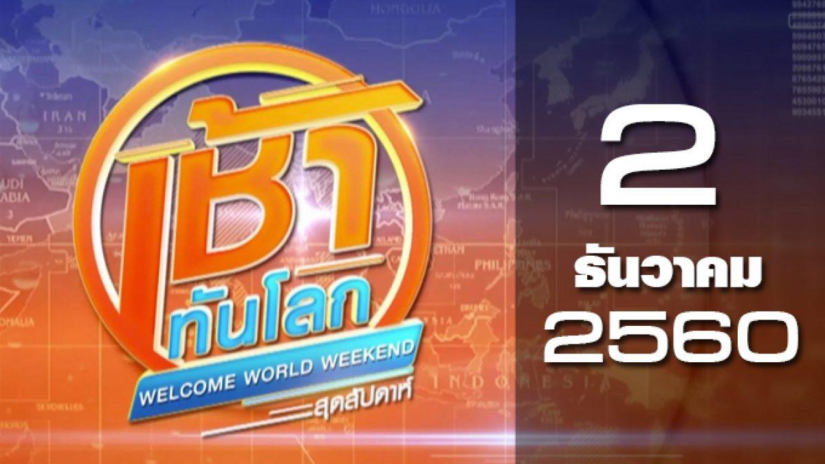 เช้าทันโลก สุดสัปดาห์ Welcome World Weekend 02-12-60